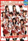 AKB48 総選挙 公式ガイドブック