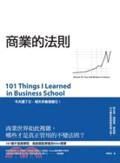 商業的法則:101個破解商場之道-不進商學院-就能輕鬆學會的MBA精華