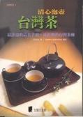 清心泡壼台灣茶