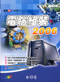 電腦組裝2006