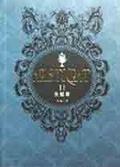 HP贵族 II