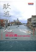朱自清- 歐遊雜記