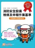 消防安全設備檢修及申報作業基準