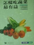 怎樣吃蔬菜最有益