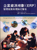 企業資源規劃(ERP):管理個案與理論之整合