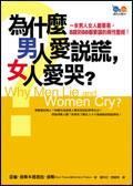 為什麼男人愛說謊-女人愛哭?:一本男人女人都要看-8歲到88都要讀的兩性聖經!