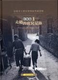 高雄市立歷史博物館典藏專輯:走過的庶民足跡1:影像篇
