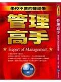 管理高手:學校不教的管理學