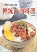 傳統台灣料理