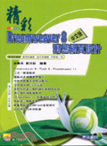 精彩Dreamweaver 8中文版動態網頁設計