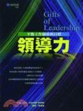 領導力:平衡工作關係與目標