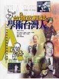 學術台灣人