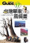 台灣單車風情畫:10條精華單車路線騎乘體驗