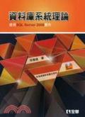 資料庫系統理論:使用SQL Sever 2008