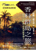 香料群島之旅:追尋「天擇論」幕後英雄華萊士