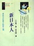 新日本人:資訊化社會下的新人種