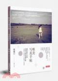 唯美写真手帖:攝影師的30個私房台灣拍攝景點│人像攝影│構圖技巧│色調運用│後製教學
