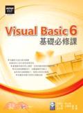 Visual Basic 6基礎必修課