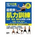 這樣做肌力訓練-跑步.瘦身.體能出現驚人改變:李秉憲、宋仲基、韓彩英的私人健身教練-66招「練肌運動」大公開!