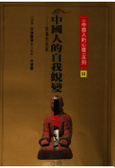 中國人的自我蛻變:破繭與超越