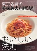 東京名廚の美味義大利麵法則