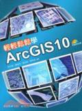 輕輕鬆鬆學ArcGIS 10
