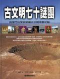 古文明七十謎團:跨學門科學家解讀古文明未解之謎