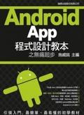 Android App程式設計教本之無痛起步