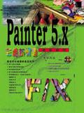 Painter 5.X F/X徹底研究:彩繪新樂園