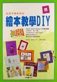 繪本教學DIY:兒童手繪本教室