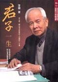 君子一生:紀念李模先生對台灣的關愛與貢獻