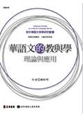 華語文的教與學:理論與應用