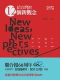 給台灣的12個新觀念:借鏡國外-提升台灣