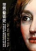 世界藝術史
