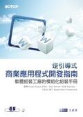 逆引導式商業應用程式開發指南:軟體組裝工廠的模組化組裝手冊:使用Visual Studio 2008íBSQL server 2008 expressíBCSLA.NET application framework