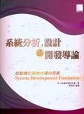 系統分析丶設計與開發導論