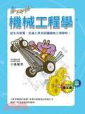 機械工程學:從生活家電、交通工具來認識機械工程學吧!