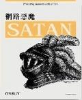 網路惡魔:Satan