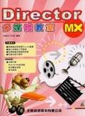 Director MX多媒體教室