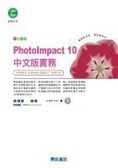PhotoImpact 10中文版實務