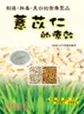 薏苡仁的療效:制癌排毒美白的食療聖品