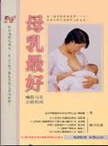 母乳最好:哺餵母乳必備指南
