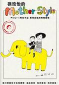徐玫怡的Mother style, Meiyi's育兒日記,展現自我的媽媽風格
