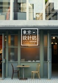 東京設計誌