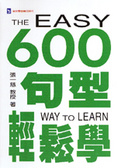 600句型輕鬆學