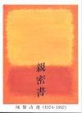 親密書:陳黎詩選(1974-1992)
