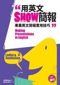 """用英文""""Show""""簡報"""