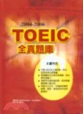 TOEIC全真題庫2004-2006