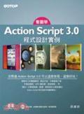 看圖學Action Script 3.0程式設計實例