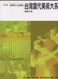 台灣當代美術大系:身體與行為藝術:媒材篇